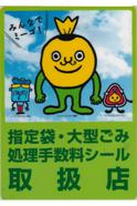 札幌市指定ゴミ袋販売店